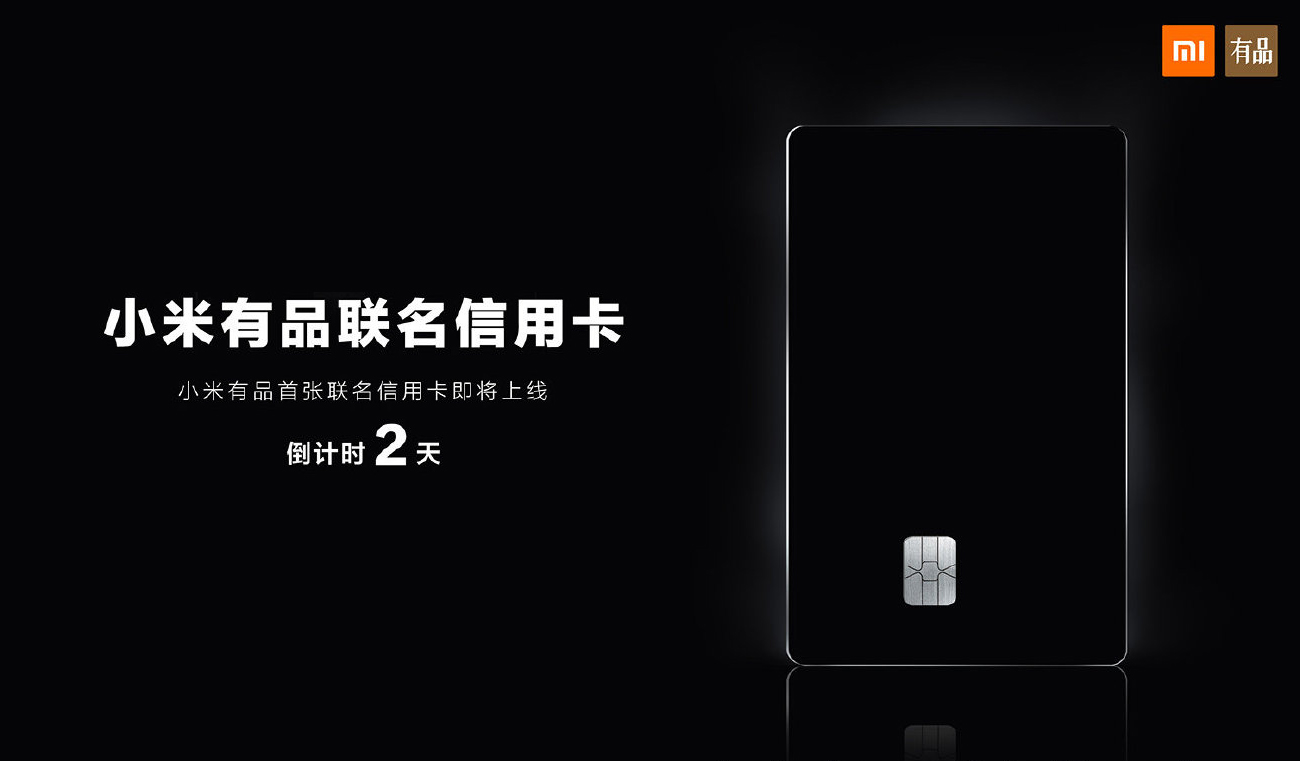 "Advertising teaser of the ""Mi Card"" bank card of Xiaomi."