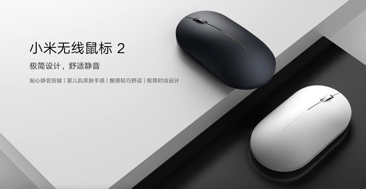 New Xiaomi Mi Wireless Mouse 2, features, specifications and price. Xiaomi Addicted News