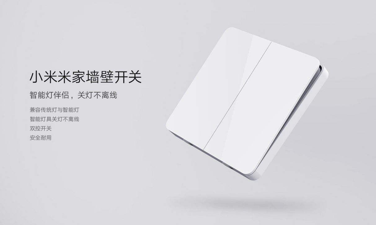 New smart switch from Xiaomi Mijia for Mi Home. Xiaomi Addicted News