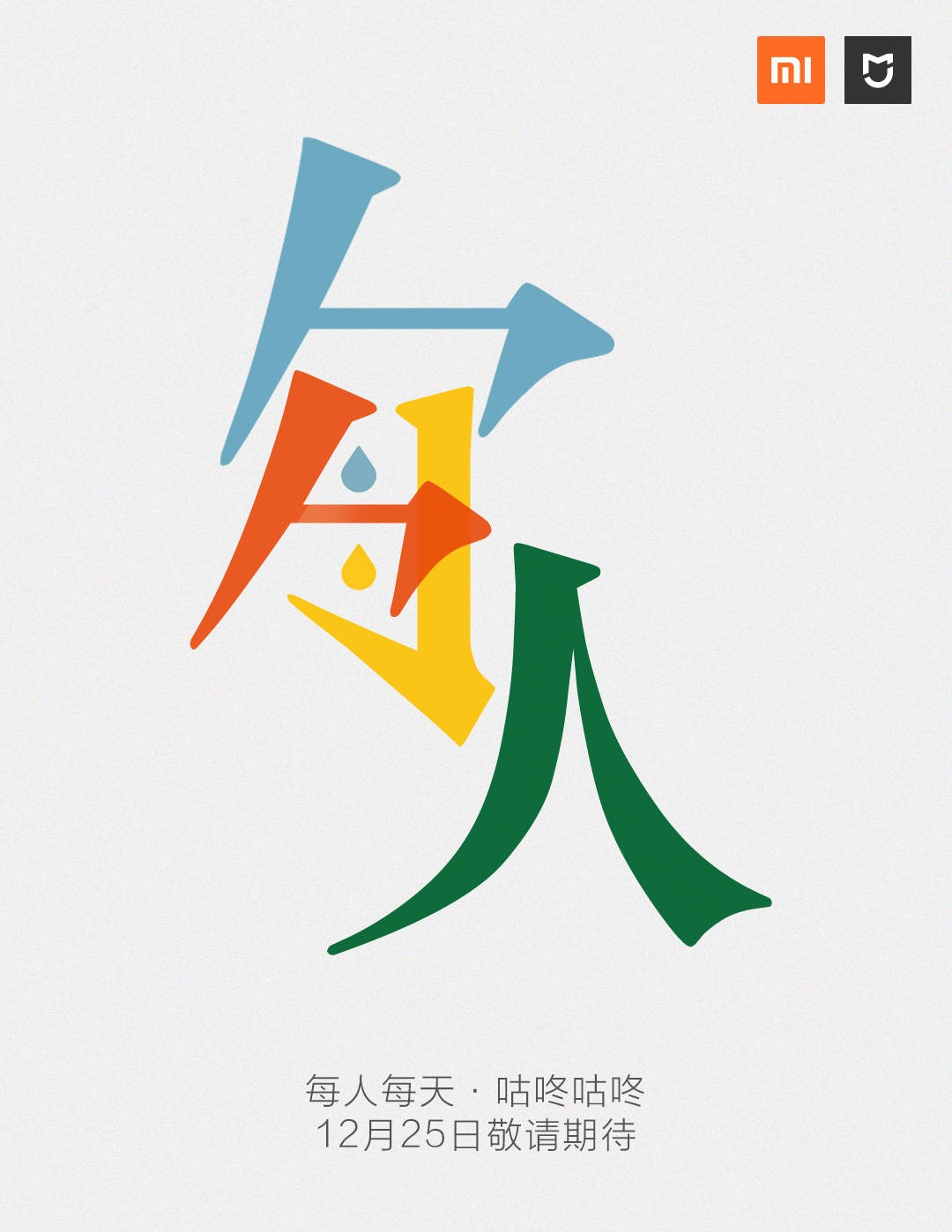 Xiaomi will present a new product for the home this December 25. Xiaomi Addicted News