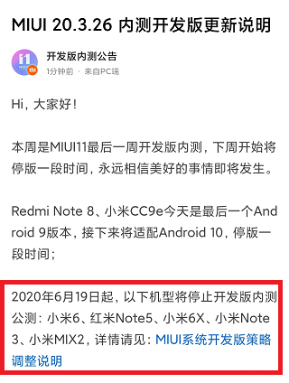 Xiaomi confirms the list of the first smartphones that will not receive MIUI 12 and their first betas. Xiaomi Addicts News