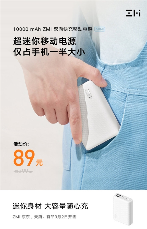 As small as it may seem, this new power bank has 10,000mAh. News Xiaomi Addicts